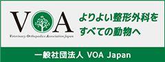 より良い整形外科をすべての動物へ 一般社団法人VOA Japan